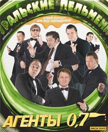 """Уральские пельмени - """"Агенты 0,7"""" (2010) SATRip"""