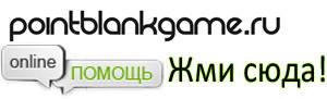 Онлайн-помощь pointblankgame.ru