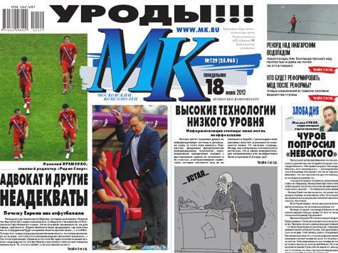pervaya polosa mk vyshla so skandalnym zagolovkom pro sbornuyu rossii thumb fed photo