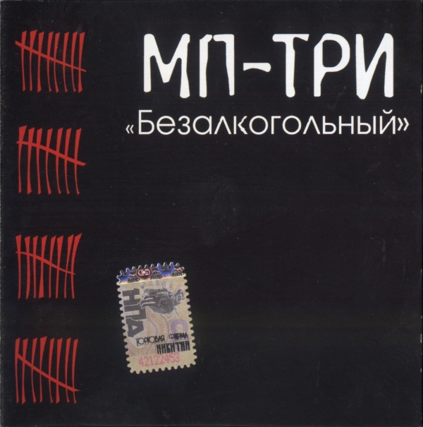 (Ska-Punk) МПТРИ (МП-ТРИ) - Дискография (5 Альбомов) - 2003-2011, MP3, 320 kbps