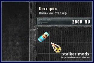 сталкер аддон (2)