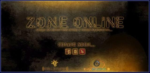 зона - онлайн