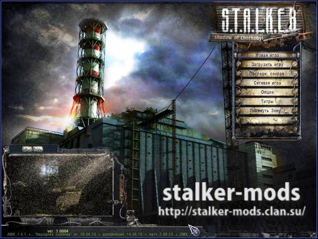 новые модификации сталкер