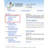 Ping-Admin - Настройка контактов для уведомлений