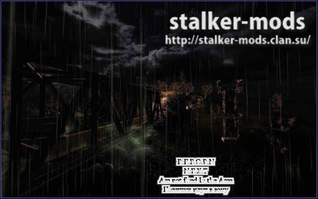 модификации сталкер 2012