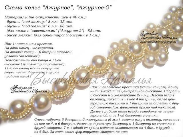 Ожерелье из бисера своими руками схема