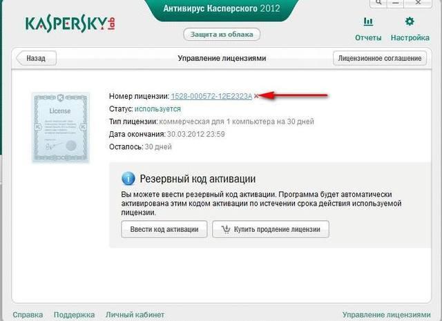CNews Обновление антивируса Касперского отключило. Купить продление лиценз
