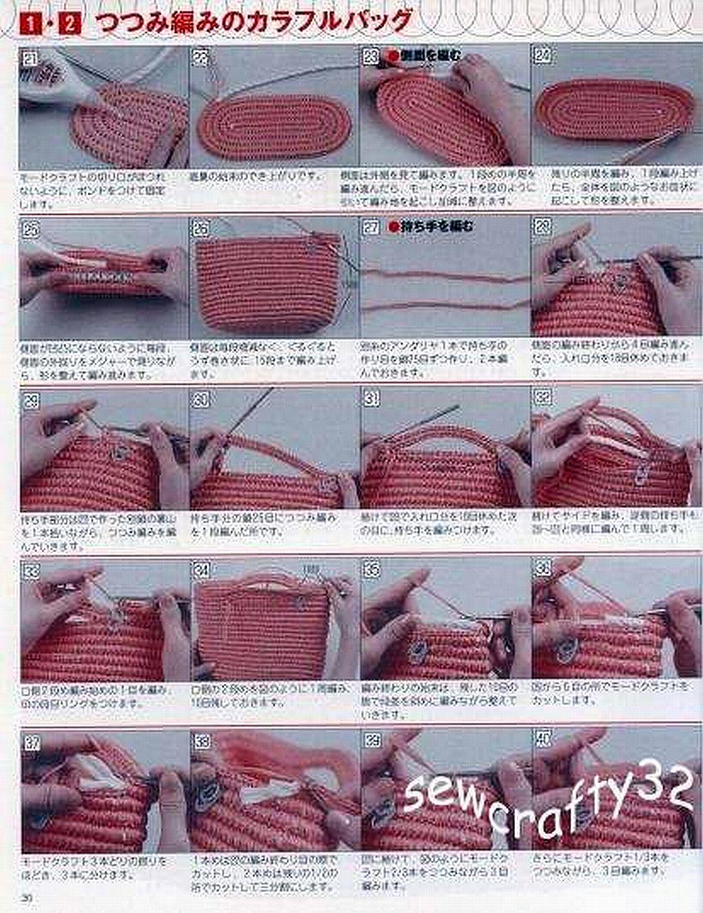 Шнур для вязания сумки 491