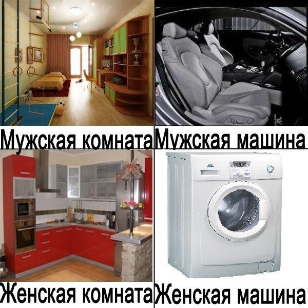 Хочу квартиру и машину