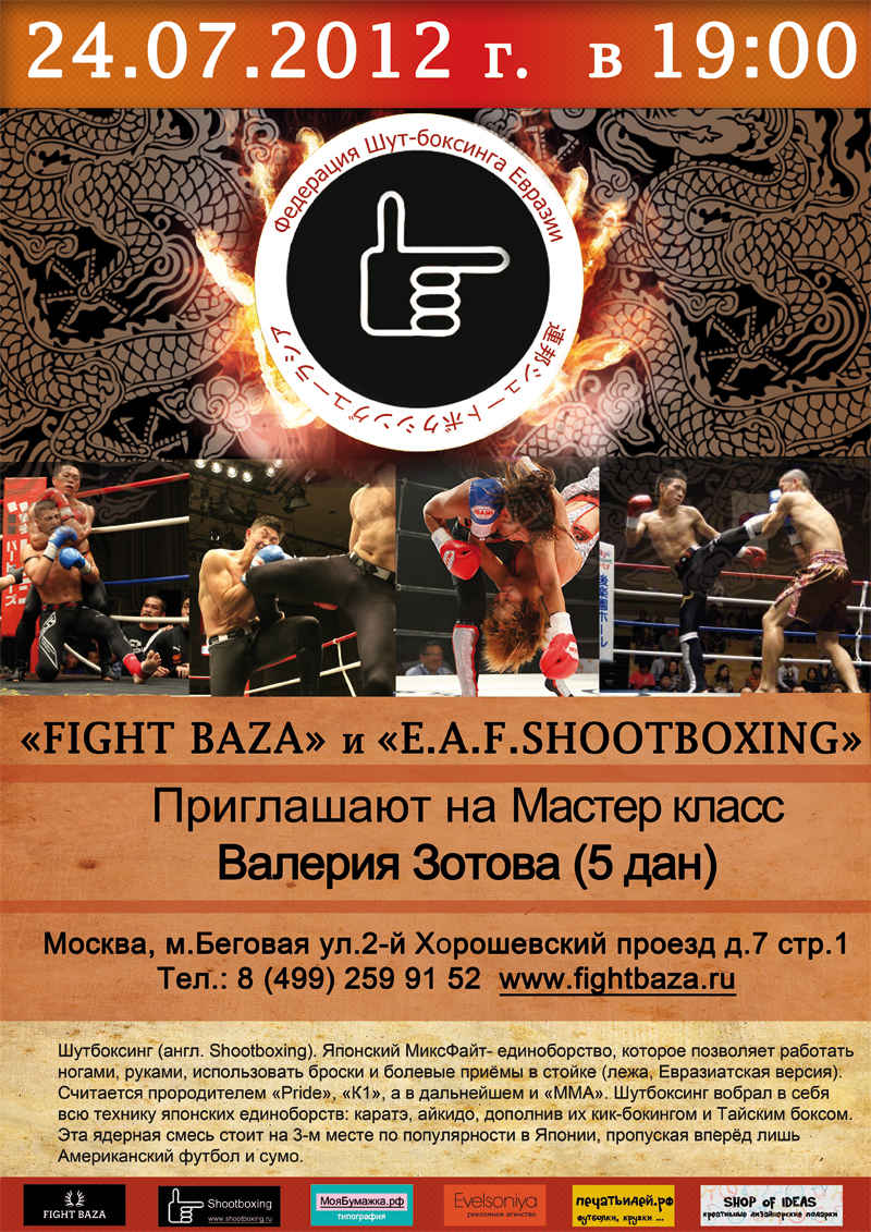 poster-web shootboxing