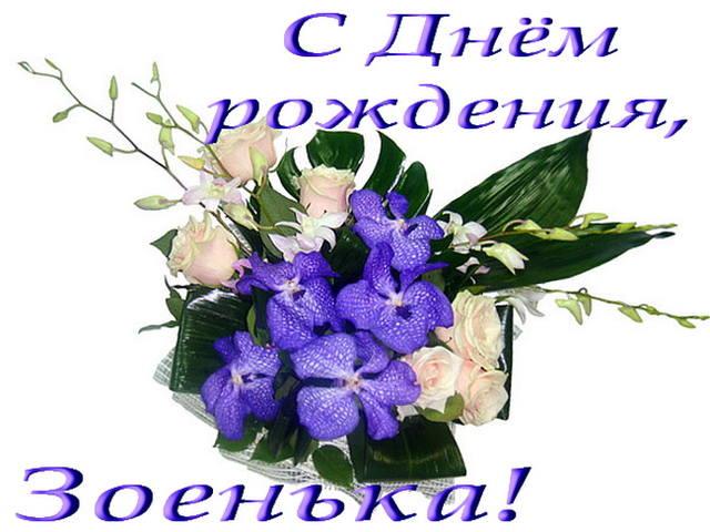 День зои поздравления