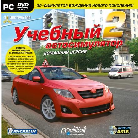 3D-инструктор. Учебный автосимулятор 2 & Дополнение +120 машин [Ru] (L/Mod) 2011 | gacl [P] [RUS / RUS] (2011) (2.2.7)