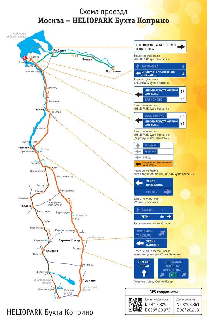 Схема проезда. Изображение