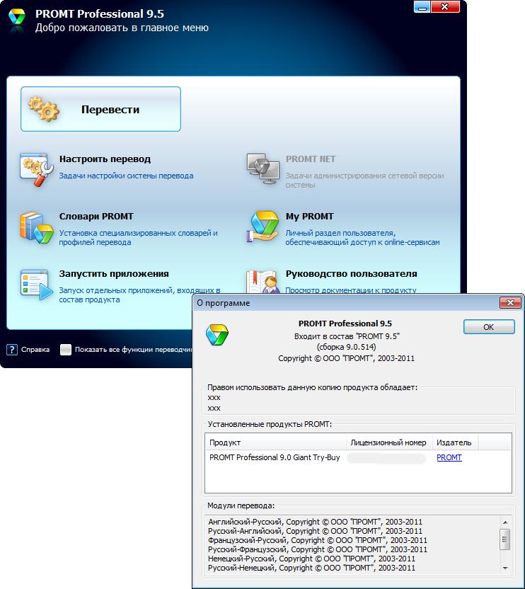 Promt Professional 9.5 Build 514 Giant + Специальные словари 9.0