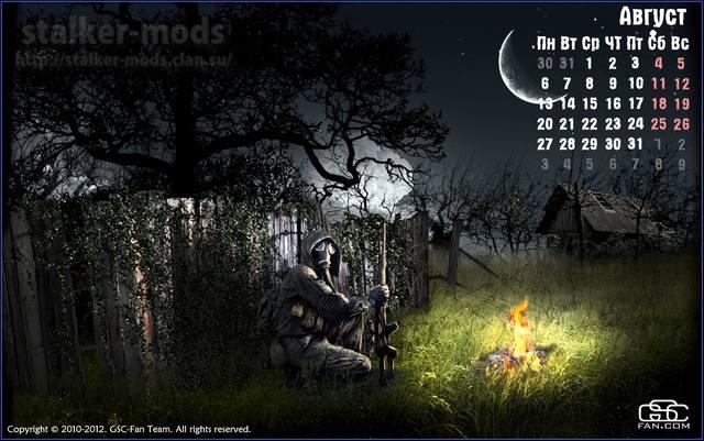 сталкер календарь август 2012