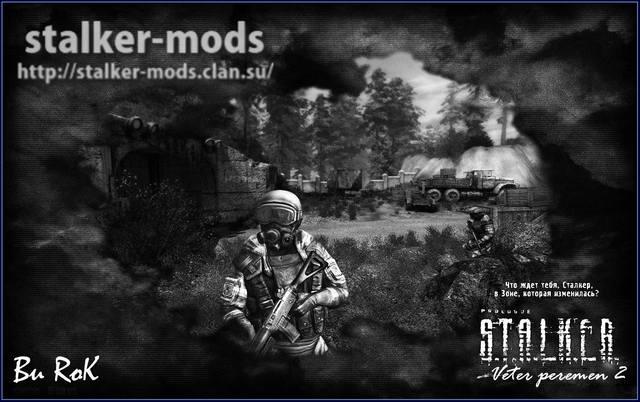 новые модификации сталкер 2012 август