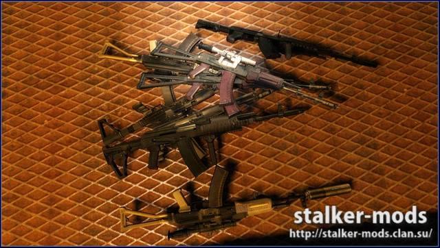 оружейный пак