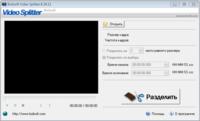 Boilsoft Video Joiner 6.57.13 + Boilsoft Video Splitter 6.34.11 Rus/Eng Portable