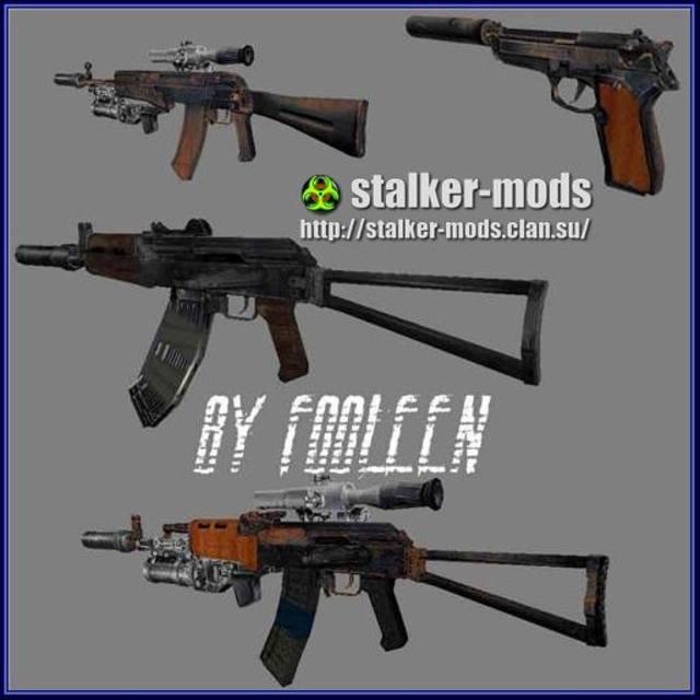 ретекстур оружия для сталкер зов припяти