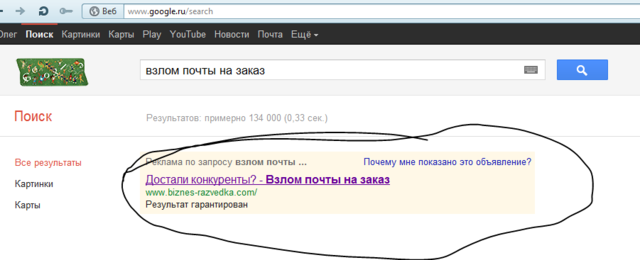 Взлом почты на заказ - реклама в google. Каким образом такое