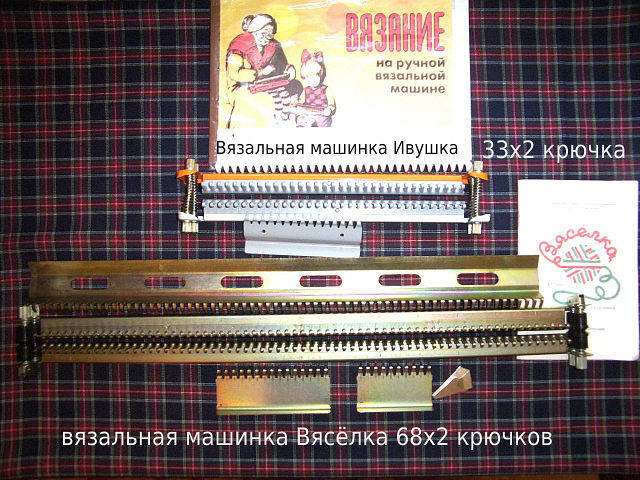 Вязание на ручной машине ивушка