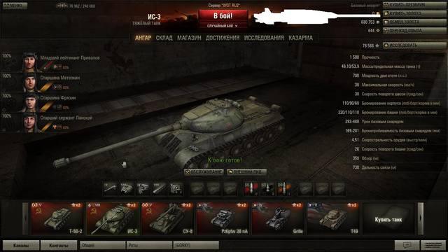 Мир танков как создать второй аккаунт