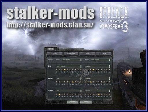 графическая модификация сталкер зов припяти