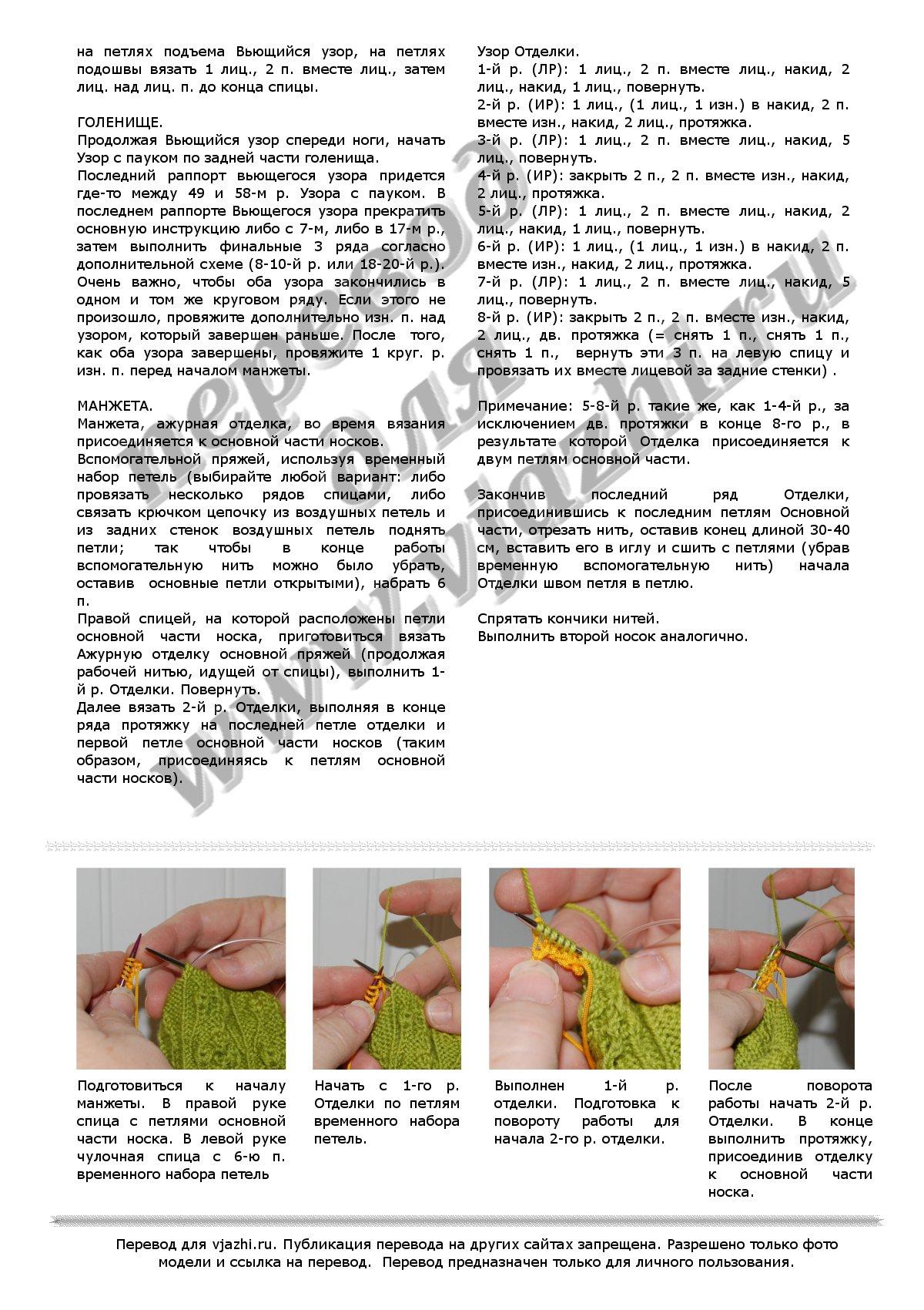 Вязание носков от мыска набор петель