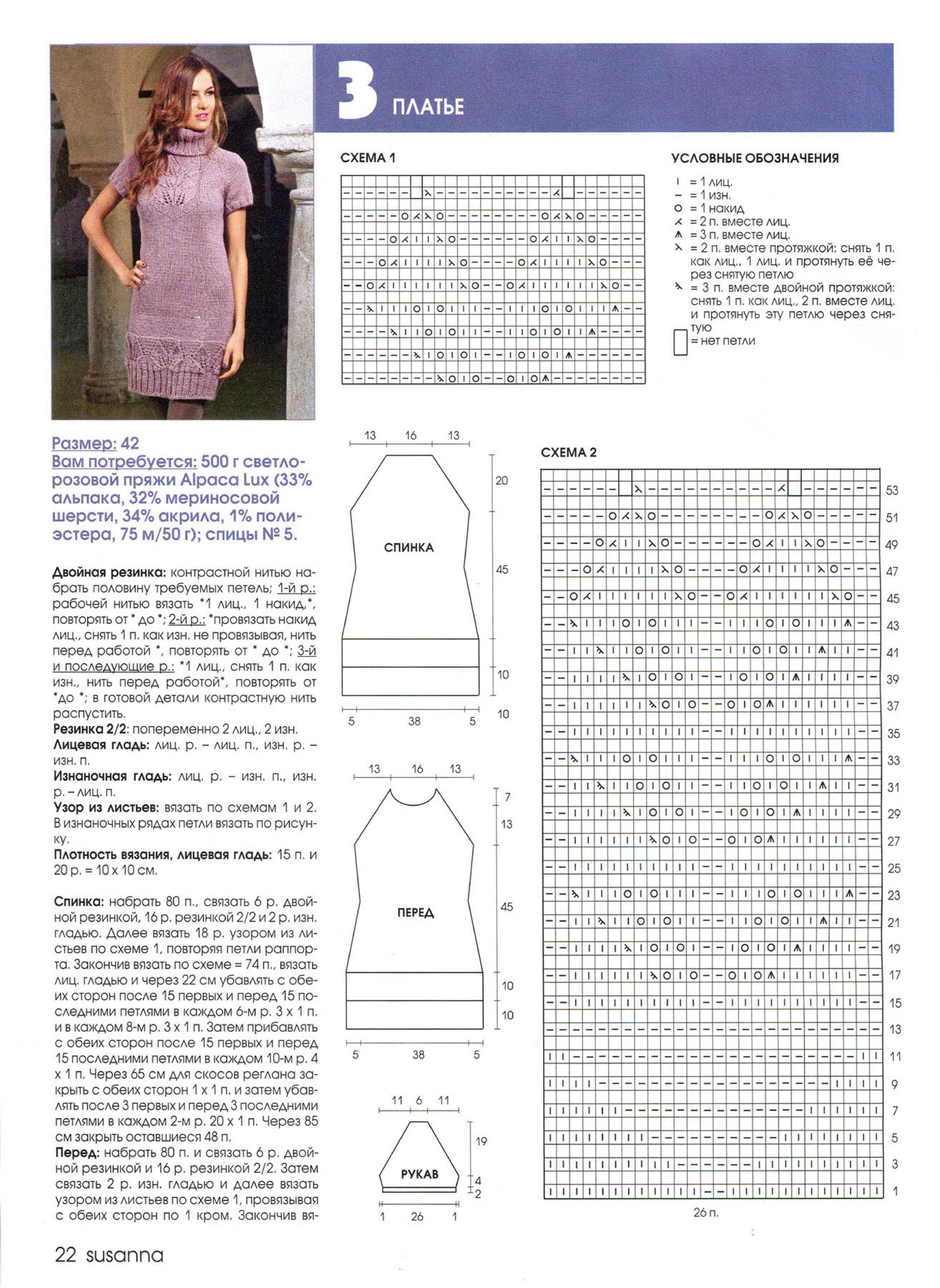 Вязаные платья зимние фото со схемами