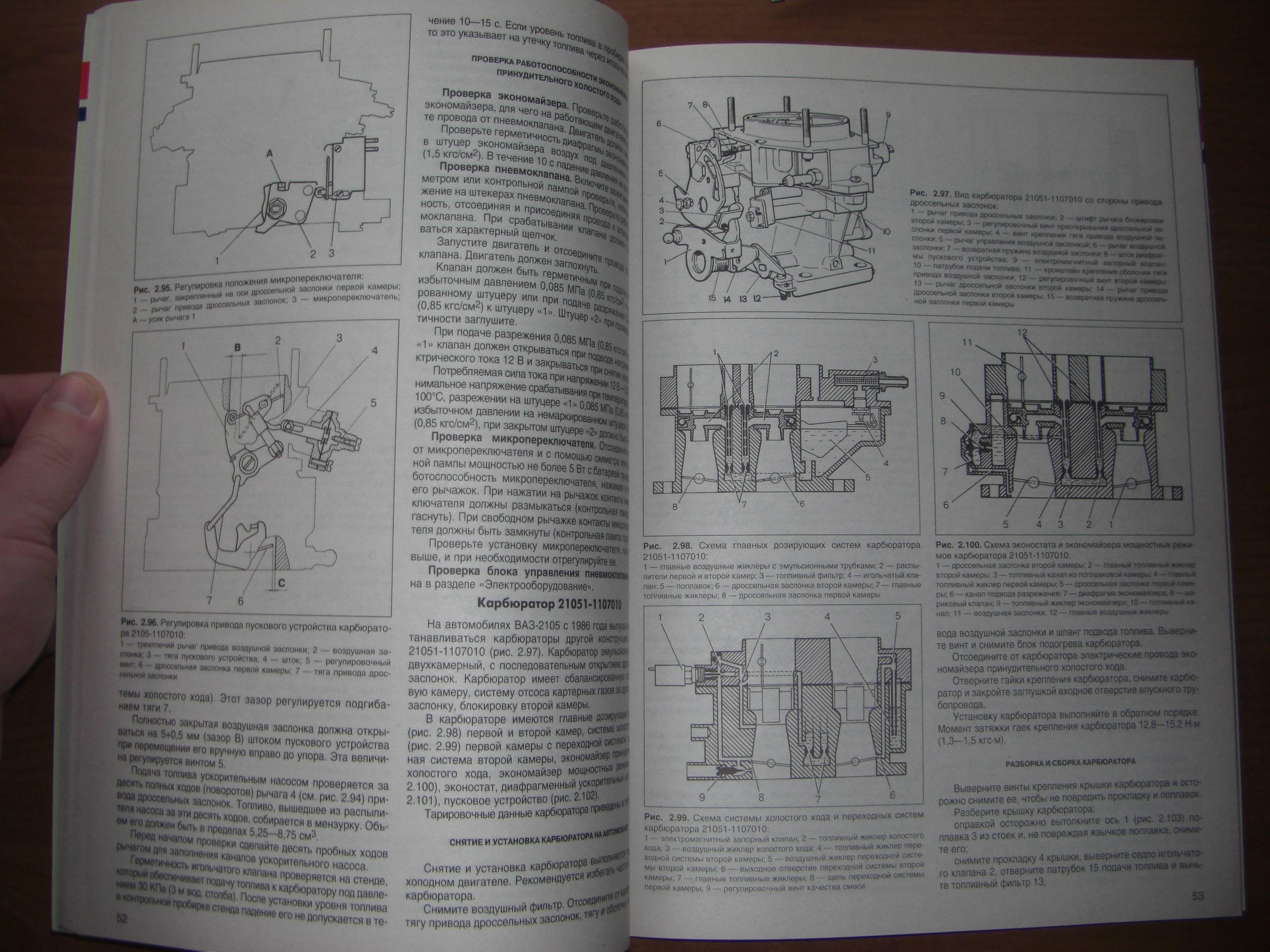 руководство по эксплуатации и ремонту ваз 2104