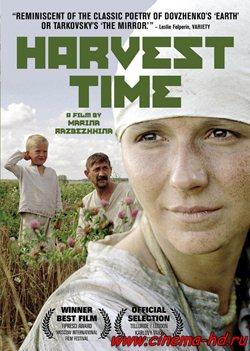 Время жатвы (2004)