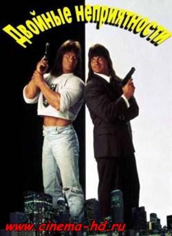 Двойные неприятности (1992) смотреть онлайн