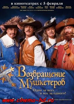 Возвращение мушкетеров (2008) смотреть онлайн