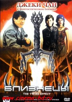 Близнецы (2003) смотреть онлайн