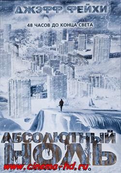 Абсолютный ноль фильм (2006) смотреть онлайн