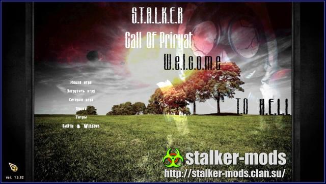 меню для игры сталкер