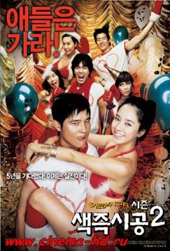 Секса круглый ноль 2 (2007) смотреть онлайн