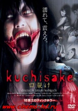 Женщина с разрезанным ртом (2007) смотреть онлайн