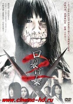 Женщина с разрезанным ртом 2 (2008) смотреть онлайн