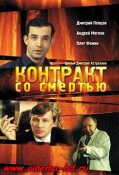 Контракт со смертью (1998) смотреть онлайн