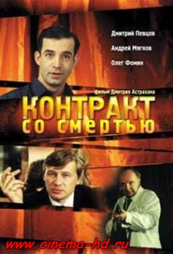 Контракт со смертью (1998)