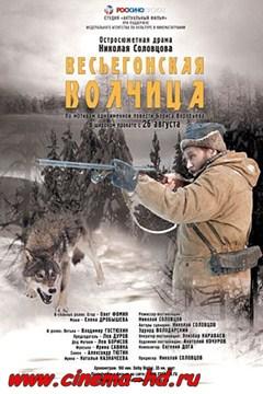 Весьегонская волчица (2004) смотреть онлайн