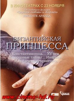 Византийская принцесса (2006) смотреть онлайн