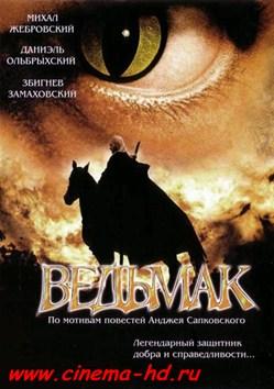 Ведьмак (2001) смотреть онлайн