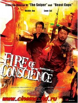 Угрызения совести (2010) смотреть онлайн