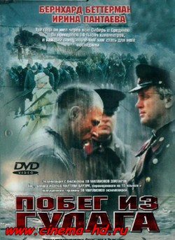 Побег из Гулага (2001) смотреть онлайн