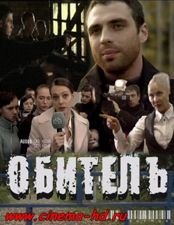 Обитель (2010) смотреть онлайн