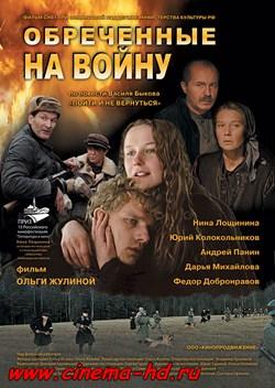 Обреченные на войну (2008) смотреть онлайн