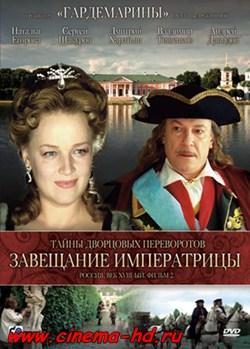 Тайны дворцовых переворотов. Россия, век XVIII-ый. Фильм 2. Завещание императрицы (2000)