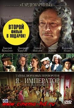 Тайны дворцовых переворотов. Россия, век XVIII-ый. Фильм 3. Я – император (2001) смотреть онлайн